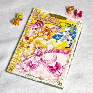 上北ふたご版GO!プリンセスプリキュア 2巻